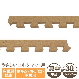 やさしいコルクマット 真中用サイドパーツ レギュラーサイズ用(30cm×30cm) - 拡大画像