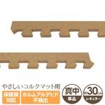 やさしいコルクマット 真中用サイドパーツ レギュラーサイズ用(30cm×30cm)