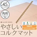 やさしいコルクマット 角用単品サイドパーツ ラージサイズ(45cm×45cm) 〔大判 ジョイントマット クッションマット 赤ちゃんマット〕