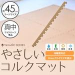 やさしいコルクマット 真中用単品サイドパーツ ラージサイズ(45cm×45cm) 〔大判 ジョイントマット クッションマット 赤ちゃんマット〕