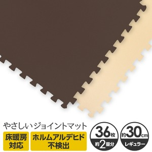 やさしいジョイントマット 約2畳本体 レギュラーサイズ ブラウン×ベージュ