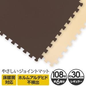 やさしいジョイントマット 約6畳(108枚入)本体 レギュラーサイズ(30cm×30cm) ブラウン(茶色)×ベージュ 〔クッションマット 床暖房対応 赤ちゃんマット〕 - 拡大画像