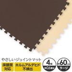 やさしいジョイントマット 4枚入 ラージサイズ(60cm×60cm) ブラウン(茶色)×ベージュ 〔大判 クッションマット カラーマット 赤ちゃんマット〕