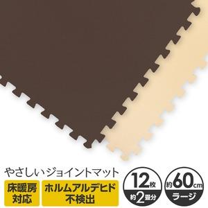 やさしいジョイントマット 12枚入 ラージサイズ(60cm×60cm) ブラウン(茶色)×ベージュ 〔大判 クッションマット 床暖房対応 赤ちゃんマット〕 - 拡大画像