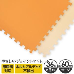 やさしいジョイントマット 約8畳(36枚入)本体 ラージサイズ(60cm×60cm) オレンジ×ベージュ 〔大判 クッションマット カラーマット 赤ちゃんマット〕の詳細を見る