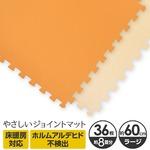 やさしいジョイントマット 約8畳(36枚入)本体 ラージサイズ(60cm×60cm) オレンジ×ベージュ 〔大判 クッションマット 床暖房対応 赤ちゃんマット〕