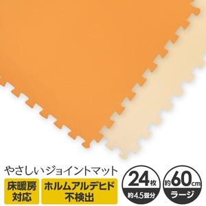 やさしいジョイントマット 約4.5畳(24枚入)本体 ラージサイズ(60cm×60cm) オレンジ×ベージュ 〔大判 クッションマット 床暖房対応 赤ちゃんマット〕 - 拡大画像