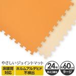 やさしいジョイントマット ラージサイズ 24枚セット オレンジ×ベージュ