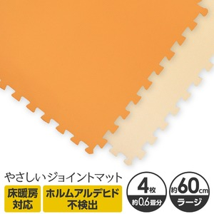やさしいジョイントマット 4枚入 ラージサイズ(60cm×60cm) オレンジ×ベージュ 〔大判 クッションマット 床暖房対応 赤ちゃんマット〕 - 拡大画像