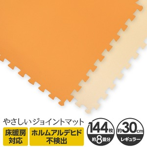 やさしいジョイントマット 約8畳(144枚入)本体 レギュラーサイズ(30cm×30cm) オレンジ×ベージュ 〔クッションマット 床暖房対応 赤ちゃんマット〕 - 拡大画像