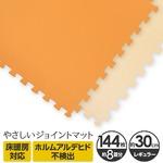 やさしいジョイントマット 約8畳本体 レギュラーサイズ オレンジ×ベージュ