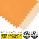 やさしいジョイントマット 約6畳(108枚入)本体 レギュラーサイズ(30cm×30cm) オレンジ×ベージュ 〔クッションマット 床暖房対応 赤ちゃんマット〕