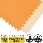 やさしいジョイントマット 約1畳(18枚入)本体 レギュラーサイズ(30cm×30cm) オレンジ×ベージュ 〔クッションマット 床暖房対応 赤ちゃんマット〕
