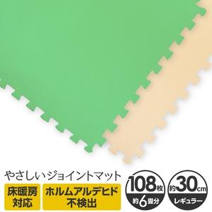 やさしいジョイントマット 約6畳(108枚入)本体 レギュラーサイズ(30cm×30cm) ミント(ライトグリーン)×ベージュ 〔クッションマット カラーマット 赤ちゃんマット〕の詳細を見る