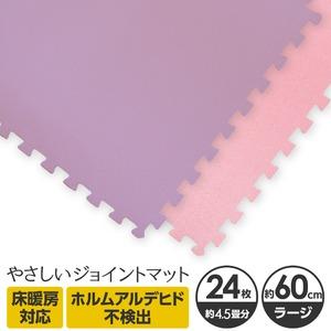やさしいジョイントマット 約4.5畳(24枚入)本体 ラージサイズ(60cm×60cm) パープル(紫)×ピンク 〔大判 クッションマット カラーマット 赤ちゃんマット〕の詳細を見る