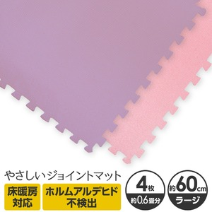 やさしいジョイントマット 4枚入 ラージサイズ(60cm×60cm) パープル(紫)×ピンク 〔大判 クッションマット 床暖房対応 赤ちゃんマット〕 - 拡大画像