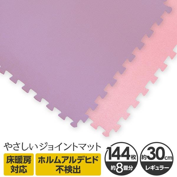 やさしいジョイントマット 約8畳(144枚入)本体 レギュラーサイズ(30cm×30cm) パープル(紫)×ピンク 〔クッションマット 床暖房対応 赤ちゃんマット〕