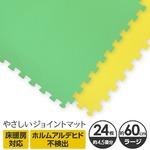 やさしいジョイントマット 約4.5畳(24枚入)本体 ラージサイズ(60cm×60cm) ミント(ライトグリーン)×イエロー(黄色) 〔大判 クッションマット 床暖房対応 赤ちゃんマット〕