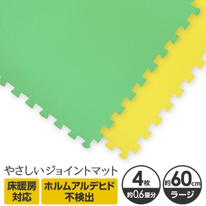 やさしいジョイントマット 4枚入 ラージサイズ(60cm×60cm) ミント(ライトグリーン)×イエロー(黄色) 〔大判 クッションマット 床暖房対応 赤ちゃんマット〕 - 拡大画像