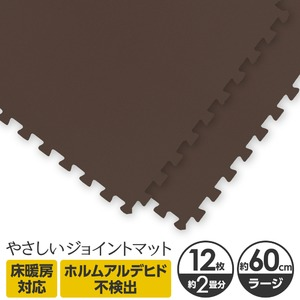 やさしいジョイントマット 12枚入 ラージサイズ(60cm×60cm) ブラウン(茶色)単色 〔大判 クッションマット 床暖房対応 赤ちゃんマット〕 - 拡大画像