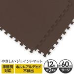 やさしいジョイントマット 12枚入 ラージサイズ(60cm×60cm) ブラウン(茶色)単色 〔大判 クッションマット 床暖房対応 赤ちゃんマット〕