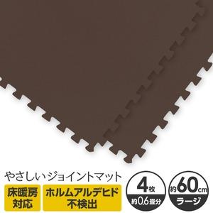 やさしいジョイントマット 4枚入 ラージサイズ(60cm×60cm) ブラウン(茶色)単色 〔大判 クッションマット 床暖房対応 赤ちゃんマット〕 - 拡大画像