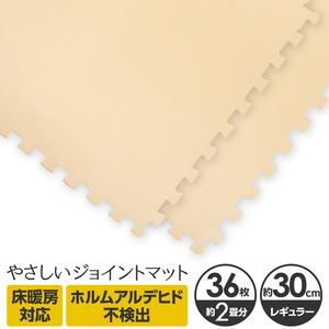 やさしいジョイントマット 約2畳(36枚入)本体 レギュラーサイズ(30cm×30cm) ベージュ単色 〔クッションマット 床暖房対応 赤ちゃんマット〕 - 拡大画像