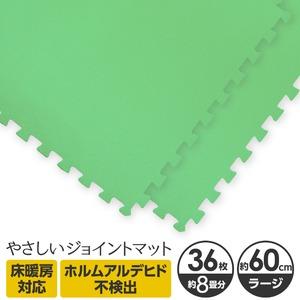 やさしいジョイントマット 約8畳(36枚入)本体 ラージサイズ(60cm×60cm) ミント(ライトグリーン)単色 〔大判 クッションマット 床暖房対応 赤ちゃんマット〕 - 拡大画像