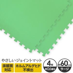 やさしいジョイントマット 4枚入 ラージサイズ(60cm×60cm) ミント(ライトグリーン)単色 〔大判 クッションマット 床暖房対応 赤ちゃんマット〕 - 拡大画像
