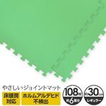 やさしいジョイントマット 約6畳(108枚入)本体 レギュラーサイズ(30cm×30cm) ミント(ライトグリーン)単色 〔クッションマット 床暖房対応 赤ちゃんマット〕
