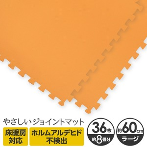 やさしいジョイントマット 約8畳(36枚入)本体 ラージサイズ(60cm×60cm) オレンジ単色 〔大判 クッションマット カラーマット 赤ちゃんマット〕 - 拡大画像
