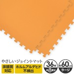 やさしいジョイントマット 約8畳(36枚入)本体 ラージサイズ(60cm×60cm) オレンジ単色 〔大判 クッションマット カラーマット 赤ちゃんマット〕