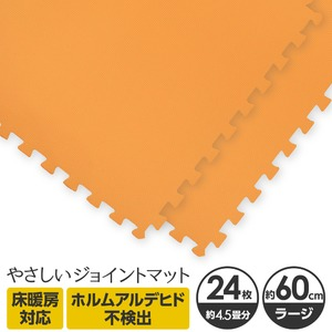 やさしいジョイントマット 約4.5畳(24枚入)本体 ラージサイズ(60cm×60cm) オレンジ単色 〔大判 クッションマット カラーマット 赤ちゃんマット〕の詳細を見る