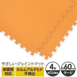 やさしいジョイントマット 4枚入 ラージサイズ(60cm×60cm) オレンジ単色 〔大判 クッションマット 床暖房対応 赤ちゃんマット〕 - 拡大画像