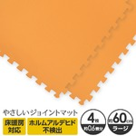 やさしいジョイントマット 4枚入 ラージサイズ(60cm×60cm) オレンジ単色 〔大判 クッションマット 床暖房対応 赤ちゃんマット〕