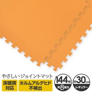 やさしいジョイントマット 約8畳(144枚入)本体 レギュラーサイズ(30cm×30cm) オレンジ単色 〔クッションマット 床暖房対応 赤ちゃんマット〕 - 拡大画像