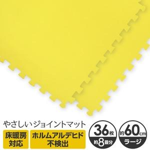 やさしいジョイントマット 約8畳(36枚入)本体 ラージサイズ(60cm×60cm) イエロー(黄色)単色 〔大判 クッションマット 床暖房対応 赤ちゃんマット〕 - 拡大画像