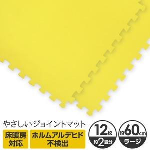 やさしいジョイントマット 12枚入 ラージサイズ(60cm×60cm) イエロー(黄色)単色 〔大判 クッションマット 床暖房対応 赤ちゃんマット〕