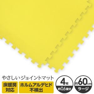 やさしいジョイントマット 4枚入 ラージサイズ(60cm×60cm) イエロー(黄色)単色 〔大判 クッションマット 床暖房対応 赤ちゃんマット〕 - 拡大画像