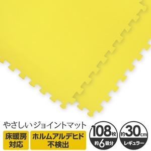 やさしいジョイントマット 約6畳(108枚入)本体 レギュラーサイズ(30cm×30cm) イエロー(黄色)単色 〔クッションマット 床暖房対応 赤ちゃんマット〕 - 拡大画像