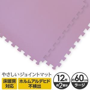 やさしいジョイントマット 12枚入 ラージサイズ(60cm×60cm) パープル(紫)単色 〔大判 クッションマット 床暖房対応 赤ちゃんマット〕