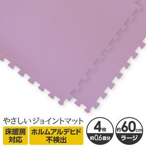 やさしいジョイントマット 4枚入 ラージサイズ(60cm×60cm) パープル(紫)単色 〔大判 クッションマット 床暖房対応 赤ちゃんマット〕 - 拡大画像