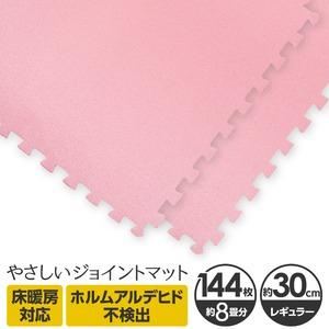 やさしいジョイントマット 約8畳(144枚入)本体 レギュラーサイズ(30cm×30cm) ピンク単色 〔クッションマット 床暖房対応 赤ちゃんマット〕 - 拡大画像