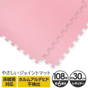 やさしいジョイントマット 約6畳(108枚入)本体 レギュラーサイズ(30cm×30cm) ピンク単色 〔クッションマット カラーマット 赤ちゃんマット〕の詳細を見る