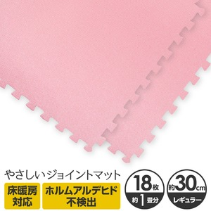 やさしいジョイントマット 約1畳(18枚入)本体 レギュラーサイズ(30cm×30cm) ピンク単色 〔クッションマット 床暖房対応 赤ちゃんマット〕 - 拡大画像