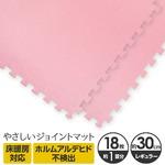 やさしいジョイントマット 約1畳本体 レギュラーサイズ ピンク(単色)