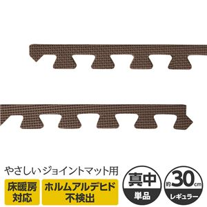 やさしいジョイントマット約2畳分サイドパーツレギュラーサイズ(30cm×30cm)ブラウン(茶色)単色〔クッションマットカラーマット赤ちゃんマット〕