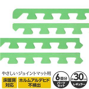 やさしいジョイントマット 約6畳分サイドパーツ レギュラーサイズ(30cm×30cm) ミント(ライトグリーン)単色 〔クッションマット カラーマット 赤ちゃんマット〕 - 拡大画像