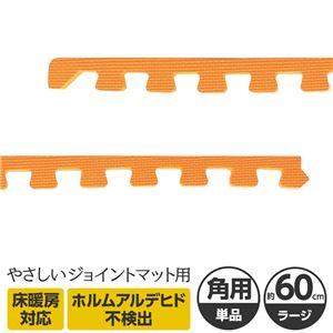やさしいジョイントマット 角用単品サイドパーツ ラージサイズ(60cm×60cm) オレンジ単色 〔大判 クッションマット カラーマット 赤ちゃんマット〕 - 拡大画像