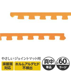 やさしいジョイントマット 真中用単品サイドパーツ ラージサイズ(60cm×60cm) オレンジ単色 〔大判 クッションマット カラーマット 赤ちゃんマット〕 - 拡大画像